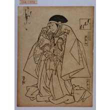 Utagawa Yoshitaki: 「真木柱」「工藤祐経 嵐雛助」 - Waseda University Theatre Museum