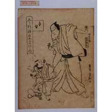Utagawa Yoshitaki: 「今様源氏五十四帖の内 手習」「寺子屋兵助 実川延若」 - Waseda University Theatre Museum
