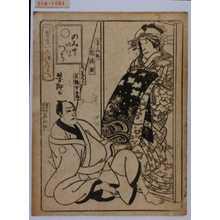 Utagawa Yoshitaki: 「見立いろはたとへ」「のみといはゞつち」「京人形 嵐璃☆」「左り甚五郎 三枡大五郎」 - Waseda University Theatre Museum