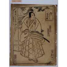 Utagawa Yoshitaki: 「見立いろはたとゑ」「細工ハりう/\仕上を御覧」「早枝犬千代 市川右団二」 - Waseda University Theatre Museum