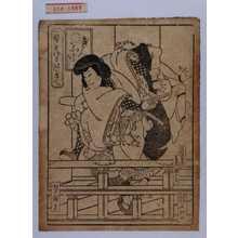 Utagawa Yoshitaki: 「見立伊呂波たとへ」「きじんにをふどふなし」「赤松慈童丸 実川額十郎」 - Waseda University Theatre Museum