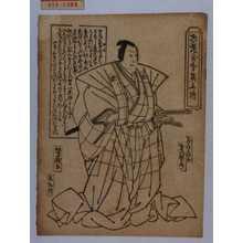 Utagawa Yoshitaki: 「忠孝義勇英名伝」「花房主膳ノ正 実川延三郎」 - Waseda University Theatre Museum