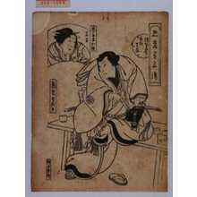 Utagawa Yoshitaki: 「忠孝美名伝」「濡髪長五郎 中村芝雀」「熊ヶ谷妻相模 芝雀」 - Waseda University Theatre Museum