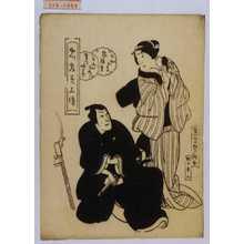 Utagawa Yoshitaki: 「忠孝美名伝」「下女お高 嵐璃寛」「千崎弥五郎 実川延三郎」 - Waseda University Theatre Museum