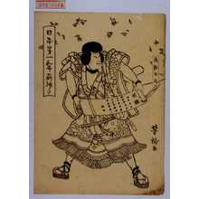 Utagawa Yoshitaki: 「日本第一和布苅神事」「尾形力丸」 - Waseda University Theatre Museum