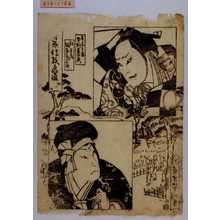 Utagawa Yoshitaki: 「菅原伝授手習鑑 四ノ口」「春藤玄番 中村雀右衛門」「松王丸 坂東彦三郎」 - Waseda University Theatre Museum