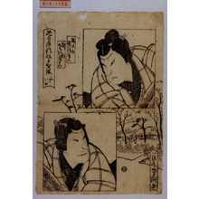 Utagawa Yoshitaki: 「菅原伝授手習鑑 三ノ口」「梅王丸 嵐璃寛」「桜丸 実川延若」 - Waseda University Theatre Museum