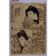 Utagawa Yoshitaki: 「菅原伝授手習鑑 三ノ中」「松王丸 坂東彦三郎」「梅王丸 中村芝蔵」 - Waseda University Theatre Museum