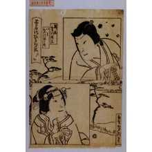 Utagawa Yoshitaki: 「菅原伝授手習鑑 三ノ切」「桜丸 実川延若」「八重 実川延三郎」 - Waseda University Theatre Museum