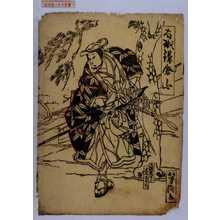 Utagawa Yoshitaki: 「有職鎌倉山」「三浦荒二郎 大谷友右衛門」 - Waseda University Theatre Museum