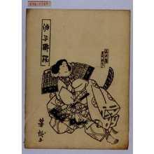 Utagawa Yoshitaki: 「源平躑躅」「あつ盛」「実川延三郎」 - Waseda University Theatre Museum