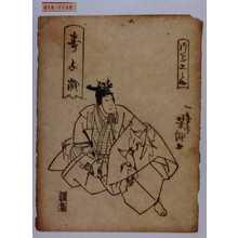 Utagawa Yoshitaki: 「寿千歳」「片岡土之助」 - Waseda University Theatre Museum