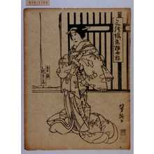 Utagawa Yoshitaki: 「三勝櫛赤根色指」「藤浪」「嵐吉三郎」 - Waseda University Theatre Museum