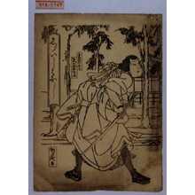 Utagawa Yoshitaki: 「しらいしはなし」「金井谷五郎 大谷紫道」 - Waseda University Theatre Museum