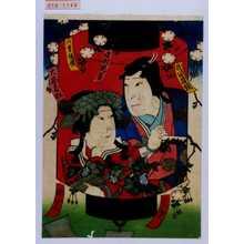 宗広: 「武田勝頼」「中村翫雀」「八重垣姫」「大谷友松」 - Waseda University Theatre Museum