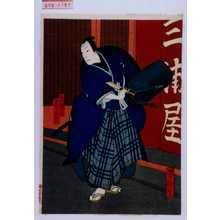 Utagawa Yoshitaki: 「石井恒右衛門 中むら宗十郎」 - Waseda University Theatre Museum