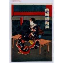 Utagawa Yoshitaki: 「仮名手本忠臣蔵」「こしもとお高 市川米蔵」 - Waseda University Theatre Museum