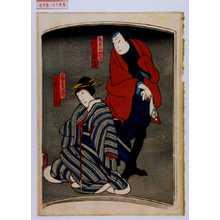 Utagawa Yoshitaki: 「唐琴や丹二郎 片岡我当」「芸者米八 中むら千之助」 - Waseda University Theatre Museum