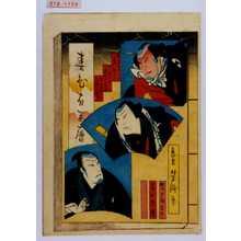 Utagawa Yoshitaki: 「春色有米暦」「雷庄九郎 市川瀧十郎」「雁金文七 尾上多見蔵」「角左衛門 三枡大五郎」 - Waseda University Theatre Museum