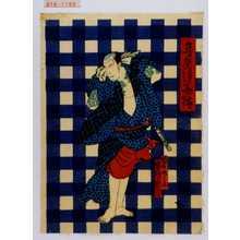 広信: 「夏祭浪華鑑」「団七九郎兵衛 実川延若」 - Waseda University Theatre Museum