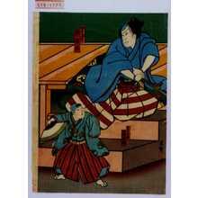 宗広: 「鈴木孫市」「嵐璃☆」「弟 重若」「片岡市作」 - Waseda University Theatre Museum