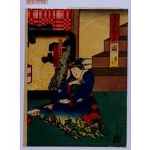 歌川国員: 「けい子きくの」「ふじ川友吉」「五大力恋緘 巻之下」 - 演劇博物館デジタル