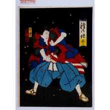 Utagawa Kunikazu: 「菜種御供 巻二」「仕丁桜丸」「嵐璃☆」 - Waseda University Theatre Museum
