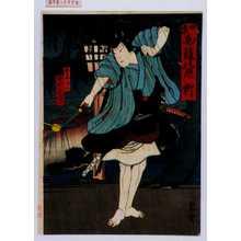 宗広: 「四季花競の内 柳」「名古や山三」「中村政次郎」 - 演劇博物館デジタル