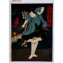 宗広: 「四季花競の内 柳」「名古や山三」「中村政次郎」 - Waseda University Theatre Museum
