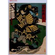 Utagawa Hirosada: 「清船諷 巻ノ五」「加藤正清」 - Waseda University Theatre Museum