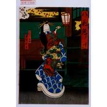 Utagawa Kunikazu: 「八花魁 巻の廿之内」「けいせい花橘 中むら大吉」 - Waseda University Theatre Museum