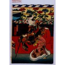 宗広: 「四季花競べノ内 菊」「らんの方」 - 演劇博物館デジタル
