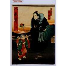 歌川国員: 「八花魁 四口」「犬飼現八 嵐璃☆」 - 演劇博物館デジタル