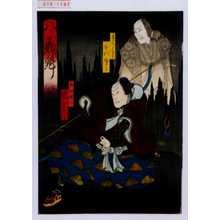 Utagawa Kunikazu: 「八花魁 三口」「赤岩一角霊 市川助十郎」「犬飼現八 嵐りかく」 - Waseda University Theatre Museum