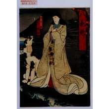 Utagawa Kunikazu: 「八花魁 巻之壱」「ふせ姫 嵐璃☆」 - Waseda University Theatre Museum