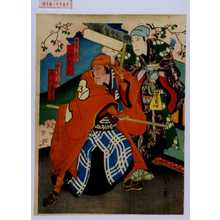 Utagawa Kunikazu: 「吾妻ノ与次郎」「三桝大五郎」「浪花次郎作」「市川海老造」 - Waseda University Theatre Museum