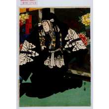 Utagawa Kunikazu: 「高ノ師直」「嵐吉三郎」 - Waseda University Theatre Museum