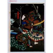 Utagawa Kunikazu: 「牛若丸」 - Waseda University Theatre Museum