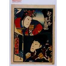 宗広: 「ひらかな盛衰記」「梶原平次」「大谷友松」「梶原源太」「中村翫雀」 - Waseda University Theatre Museum