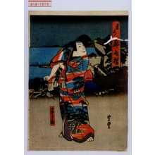 Utagawa Yoshitoyo: 「道行 廓色揚」「半兵衛」 - Waseda University Theatre Museum