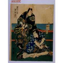 Utagawa Kunikazu: 「山林房八」「尾上多見蔵」「里見よし成」「中村玉七」 - Waseda University Theatre Museum