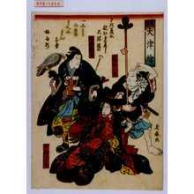 義春: 「見立大津絵」「嵐和三郎」「中村玉七」「中村翫雀」 - Waseda University Theatre Museum