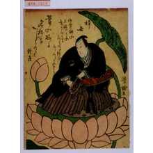 Utagawa Yoshitaki: 「辛酉正月六日 野香院並賞日雀信士 行年廿四才」 - Waseda University Theatre Museum