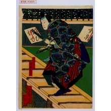 Utagawa Yoshitaki: 「内藤隼人正 中村芝雀」 - Waseda University Theatre Museum
