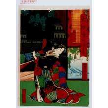 Utagawa Yoshitaki: 「大汐噂の聞書」「娘おしづ 尾上多賀の丞」 - Waseda University Theatre Museum