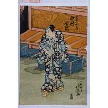 北英: 「宮本無三四 中村芝翫」 - Waseda University Theatre Museum