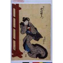 北頂: 「おりへ 中村歌右衛門」 - Waseda University Theatre Museum