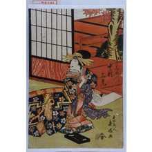 北頂: 「けいせい滝川 中村三光」 - Waseda University Theatre Museum