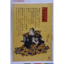 よし国: 「大江ノ広元 中村芝翫」 - 演劇博物館デジタル