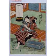 北英: 「釣瓶鮓弥介 中村芝翫」 - Waseda University Theatre Museum
